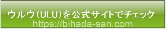 ウルウ(ULU)を公式サイトでチェック