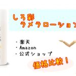 しろ彩(化粧水)はどこが安い?楽天、amazon、公式を比較!