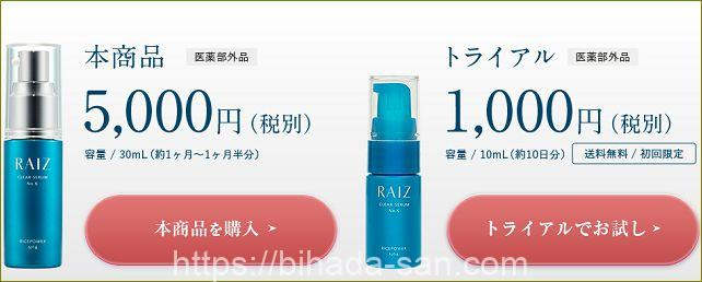 RAIZライースクリアセラム6販売店情報9