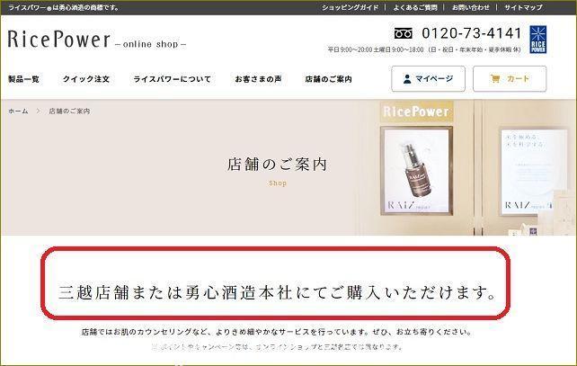 RAIZライースクリアセラム6販売店情報8