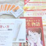 マナラホットクレンジングゲル100円モニターの口コミとその後の手続きについて書く!