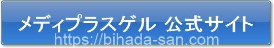 メディプラスゲル 公式サイト
