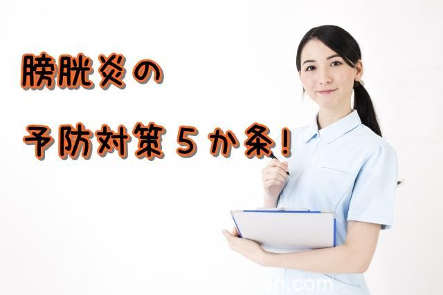 クランベリージュースの膀胱炎対策
