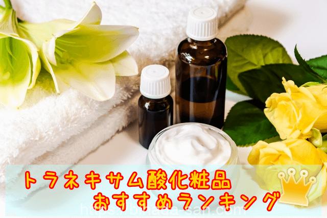 トラネキサム酸化粧品おすすめ人気ランキング|シミソバカス対策