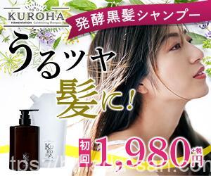 KUROHA発酵黒髪シャンプー