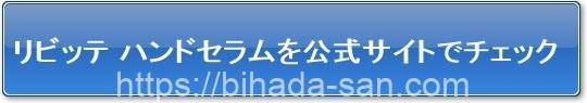 リビッテ-ハンドセラムを公式サイトでチェック