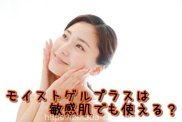 モイストゲルプラス口コミ敏感肌