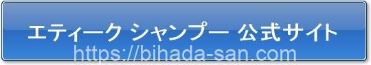 エティーク シャンプー 公式サイト