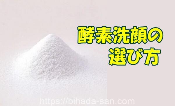 酵素洗顔の選び方、3つのポイント